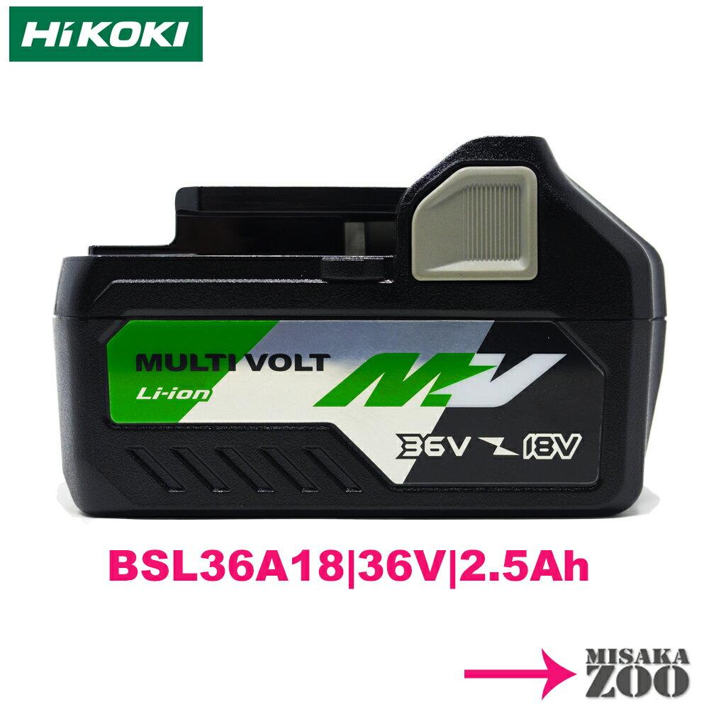 [2.5Ah電池|新品保証書付|未使用品|電池のみ]HitachiKoki|日立工機 36Vマルチボルト電池 BSL36A18 1台 日立工機純正品(日本仕様)正規品PSEマーク付 [送料無料] *日立工機のブランドがHiKOKIに順次移行されます
