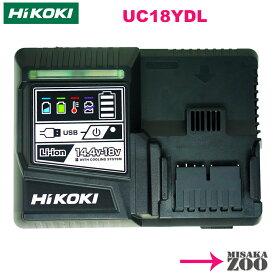 [新品|未使用品|充電器のみ]Hikoki|ハイコーキ 急速充電器 UC18YDL 1台 [14.4V/18V用|USB充電1口付] 純正品(日本仕様)[SID3]