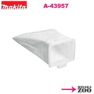 Makita マキタ 充電式クリーナ用オプション部品 A-43957 ダストバッグ1個 ネコポスにてポスト投函 [あす楽-送料無料][クリーナー本体と同梱可能]