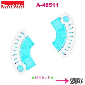 【送料無料30枚セット】 Makita|マキタ 充電式クリーナ用オプション部品 A-48511 抗菌紙パック10枚入×3パック ゆうパケットにてポスト投函[クリーナー本体と同梱可能]