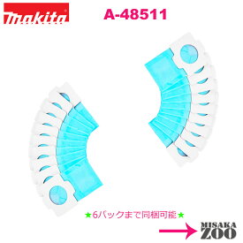 【6パックまで同梱可能】 Makita|マキタ 充電式クリーナ用オプション部品 A-48511 抗菌紙パック10枚入×1パック(10枚分) ポスト投函 ゆうパケット