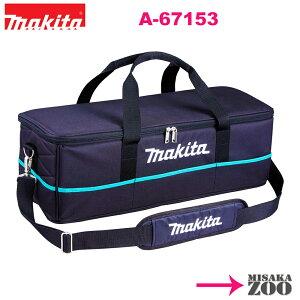 Makita|マキタ 充電式クリーナ用ソフトバック A-67153 1台 [送料無料のマキタ商品(クリーナー本体)と送料無料で同梱可能]