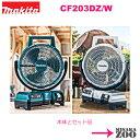 [6.0Ah電池セット品|新品|未使用品]Makita|マキタ 18V充電式ファン CF203DZ/DZW本体1台+BL1860B電池1台+DC18RF充電…
