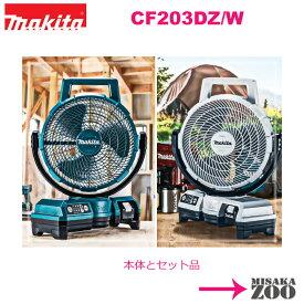 [6.0Ah電池セット品|新品|未使用品]Makita|マキタ 18V充電式ファン CF203DZ/DZW本体1台+BL1860B電池1台+DC18RF充電器1台セット品 ボディー色:青と白どちらかご選択ください [SID5]