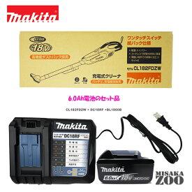 [最新モデル6.0Ahバッテリパッケージ|フル充電業界最速約40分/実用充電約27分]Makita|マキタ 18V充電式クリーナー(紙パック式) ワンタッチスイッチ仕様 本体のみCL182FDZWx1台+6.0AhバッテリBL1860Bx1台+充電器DC18RF(USB充電可能)x1台 [SID1]