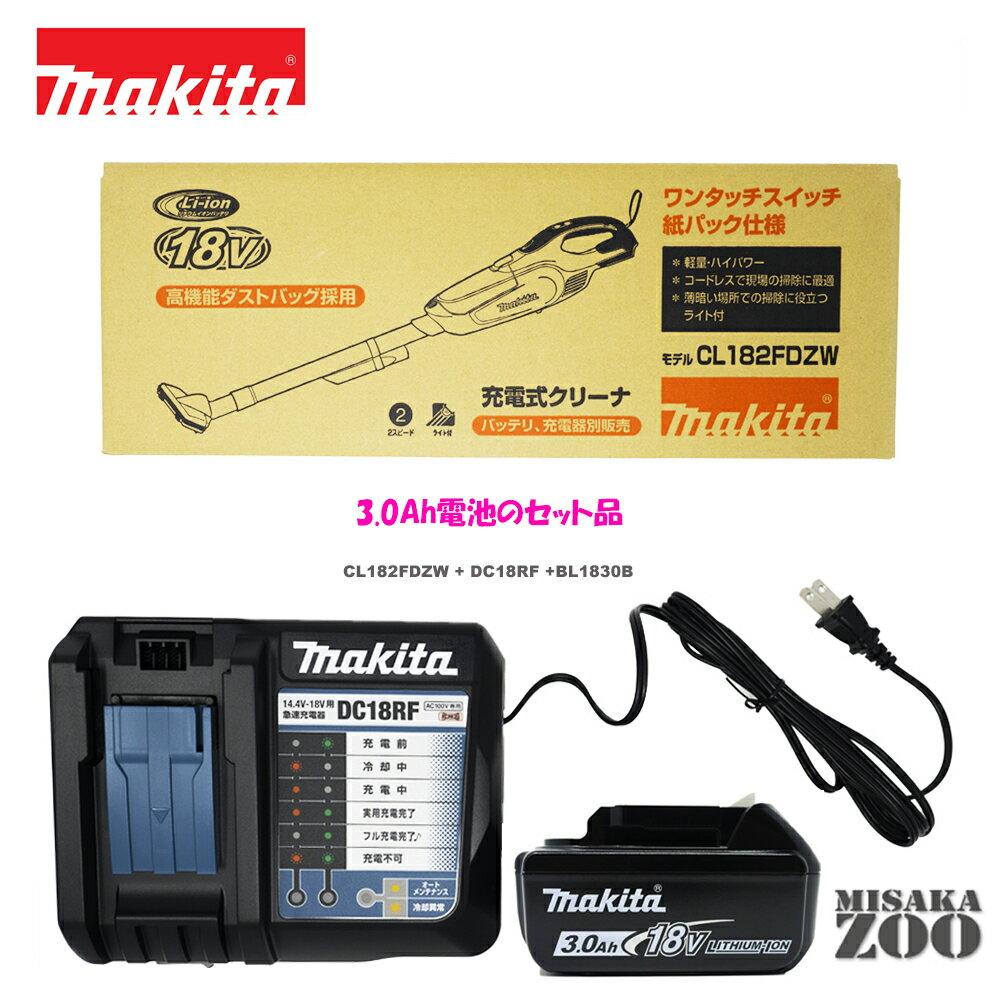 [3.0Ahバッテリパッケージ]Makita|マキタ 18V充電式クリーナー(紙パック式) ワンタッチスイッチ仕様 本体のみCL182FDZWx1台+3.0AhバッテリBL1830Bx1台+充電器DC18RFx1台 送料無料 *充電器は最新型のDC18RFに移行されました