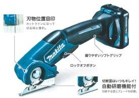 送料無料 Makita|マキタ 10.8V(スライド式)充電式マルチカッタ CP100DSH 1.5AhバッテリBL1015×1本・充電器DC10SA・ソフトケース付