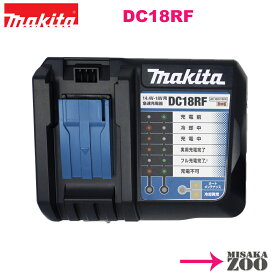 [数量限定|新品|未使用品|充電器のみ]Makita|マキタ 急速充電器 DC18RF 1台 [14.4V/18V用|USB充電1口付|連続急速充電可能|充電完了メロディ付] BL1860B-約40分最速充電器 [送料別途] 説明書付