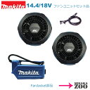 [14.4V/18V-ファンジャケット用セット品]Makita|マキタ ファンユニットセット A-67527 2台1組+14.4V/18V用バッテリホ…