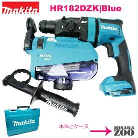 [新品 未使用品 集じんシステムセット品]Makita マキタ 18V 6.0Ah 充電式ハンマドリル集じんシステム付 HR182DRGXV-BarashiSet 本体+収納ケースのみ 本体カラー:青 [SID5]