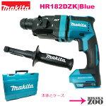[新品|未使用品|本体と収納ケースのみ]Makita|マキタ18V6.0Ah充電式ハンマドリルHR182DZK本体+収納ケースのみ本体カラー:青