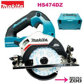 [新品|未使用品|システムケースあり]Makita|マキタ 18V 6.0Ah 125mm充電式マルノコ HS474DZ 本体とマックパックタイプ3ケース付 鮫肌プレミアムホワイトチップソー付 本体カラー:青 最新モデル [SID5]