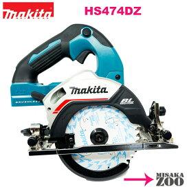 [新品|未使用品|システムケースなし]Makita|マキタ 18V 6.0Ah 125mm充電式マルノコ HS474DZ 本体のみ 鮫肌プレミアムホワイトチップソー付 本体カラー:青 最新モデル [SID3]
