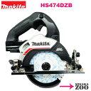 [新品|未使用品|システムケースなし]Makita|マキタ 18V 6.0Ah 125mm充電式マルノコ HS474DZB 本体のみ 鮫肌プレ…