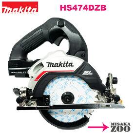 [新品|未使用品|システムケースなし]Makita|マキタ 18V 6.0Ah 125mm充電式マルノコ HS474DZB 本体のみ 鮫肌プレミアムホワイトチップソー付 本体カラー:黒 最新モデル [SID5]