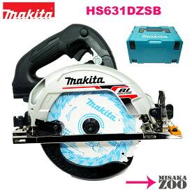 [新品|未使用品|システムケースあり]Makita|マキタ 18V 6.0Ah 165mm充電式マルノコ HS631DZSb 本体とマックパックタイプ4ケース付(専用収納トレー付属) 鮫肌プレミアムホワイトチップソー付 本体カラー:黒 電池・充電器なし 最新モデル [SID5]