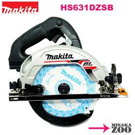 [新品|未使用品|システムケースなし]Makita|マキタ 18V 6.0Ah 165mm充電式マルノコ HS631DZSB 本体のみ 鮫肌プレミアムホワイトチップソー付 本体カラー:黒 最新モデル [SID3]