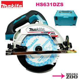 [新品 未使用品 システムケースあり]Makita マキタ 18V 6.0Ah 165mm充電式マルノコ HS631DZS 本体とマックパックタイプ4ケース付(専用収納トレー付属) 鮫肌プレミアムホワイトチップソー付 本体カラー:青 電池・充電器なし 最新モデル [SID3]