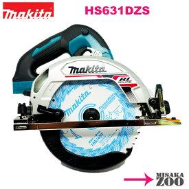 [新品|未使用品|システムケースなし]Makita|マキタ 18V 6.0Ah 165mm充電式マルノコ HS631DZS 本体のみ 鮫肌プレミアムホワイトチップソー付 本体カラー:青 最新モデル [SID5]