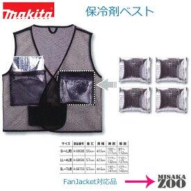 [送料無料]マキタ(Makita) 保冷剤ベスト サイズ3種:S〜L用・LL〜4L用・5L〜7L用(保冷剤別売)