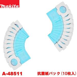 Makita|マキタ 充電式クリーナ用オプション部品 A-48511 抗菌紙パック(10枚入)