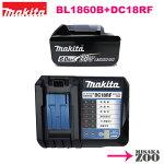 [新品|未使用品|電池と充電器のみ]Makita|マキタ18V6.0Ahリチウムイオン電池BL1860B1台マキタ純正品A-60464(日本仕様)+急速充電器DC18RF1台[14.4V/18V用|USB充電1口付|連続急速充電可能|充電完了メロディ付]