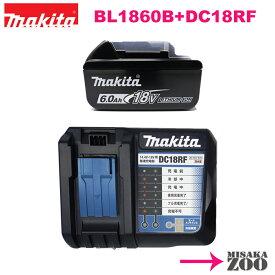 [数量限定|マキタ18Vバッテリー1台と充電器1台]Makita|マキタ 18V 6.0Ah リチウムイオンバッテリー BL1860B 1台 マキタ純正品 A-60464(日本仕様)+急速充電器 DC18RF 1台 説明書付 [14.4V/18V用|USB充電1口付] 正規品PSEマーク付 DC18RF-約40分最速充電対応電池 [SID5]