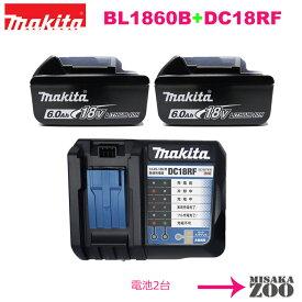 [数量限定|マキタ18Vバッテリー2台と充電器1台]Makita|マキタ 18V 6.0Ah リチウムイオンバッテリー BL1860B 2台 マキタ純正品 A-60464(日本仕様)+急速充電器 DC18RF 1台 説明書付 [14.4V/18V用|USB充電1口付] 正規品PSEマーク付 DC18RF-約40分最速充電対応電池 [SID5]