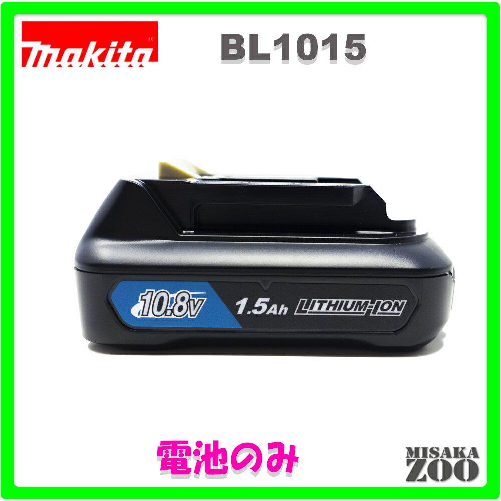 [新品|未使用品|メーカー化粧箱なし電池のみ]Makita|マキタ 10.8V 1.5Ah リチウムイオン電池 BL1015 1台 マキタ純正品(日本仕様)残容量表示なし 送料別途