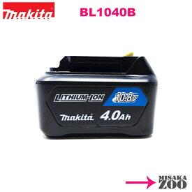 [新品|未使用品|メーカー化粧箱なし電池のみ]Makita|マキタ 10.8V 4.0Ah リチウムイオン電池 BL1040B 1台 マキタ純正品(日本仕様)残容量表示 送料別途