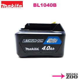 [10.8V_4.0Ah電池外箱なし]Makita|マキタ 10.8V 4.0Ah リチウムイオン電池 BL1040B 1台 マキタ純正品(日本仕様)残容量表示 [SID5]