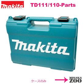 [新品|未使用品|プラスチック収納ケースのみ]Makita|マキタ インパクトドライバ用プラスチックケース 1台 [TD111DSMX/TD111DSHX/TD110DSHX兼用ケース|10.8V電池2台/DC10SA充電器1台収納可能] [SID5]