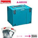 [システムケースとスポンジセット品|新品|未使用品]Makita|マキタ マックパック タイプ4 A-60539 システムケース…