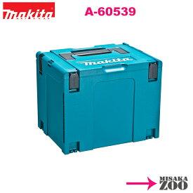 [システムケース|新品|未使用品]Makita|マキタ マックパック タイプ4 A-60539 システムケースのみ [SID5] (スポンジなし)[数量限定在庫処分品(セット品からのバラシ品でシールが付いております)]
