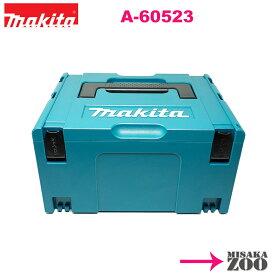 [システムケース|新品|未使用品]Makita|マキタ マックパック タイプ3 A-60523 システムケースのみ [SID5] (スポンジなし)[数量限定在庫処分品(セット品からのバラシ品でシールが付いております)]