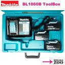 [数量限定|マキタ18Vバッテリー3台ケース付セット品]Makita|マキタ 18V 6.0Ah リチウムイオン電池 BL1860B 3台 + 充…