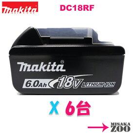 [Bl1860Bx6台|数量限定]Makita|マキタ 18V 6.0Ah リチウムイオン電池 BL1860B 6台 マキタ純正品 A-60464(日本仕様) 正規品PSEマーク付 DC18RF-約40分最速充電対応電池 [送料別途]