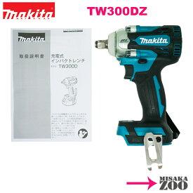 [新品|未使用品|本体のみ]Makita|マキタ 18V 6.0Ah 充電式インパクトレンチ TW300DZ ボディー:青 本体のみ 最新モデル [SID3]