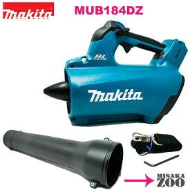 [本体のみ]Makita|マキタ 18V充電式ブロア MUB184DZ(本体のみ|電池と充電器は別売)日本国内仕様 [SID3]