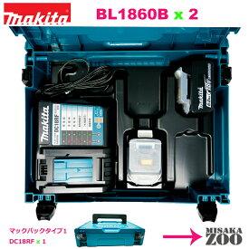 [MisakaZoo限定商品|BL1860B電池2台入パワーソースキットMacPackType1Boxセット品]Makita|マキタ 18V 6.0Ah リチウムイオンバッテリー BL1860B 2台 + 急速充電器 DC18RF 1台 + マックパックタイプ1 A-60501 1台