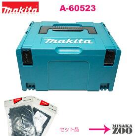 [システムケースとスポンジセット品|新品|未使用品]Makita|マキタ マックパック タイプ3 A-60523 システムケースとスポンジ蓋セット品A-60573とスポンジ底セット品 A-60567 [SID5][数量限定在庫処分品(セット品からのバラシ品でシールが付いております)]