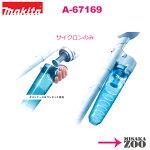 Makita|マキタ充電式クリーナ用アクセサリーA-67169サイクロンアタッチメント