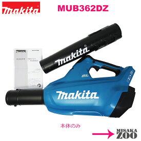 [新品|未使用品|本体のみ]Makita|マキタ 36V(18V+18V)充電式ブロア MUB362DZ(MUB362DZ本体のみ|電池と充電器は別売)日本国内仕様 [送料無料]