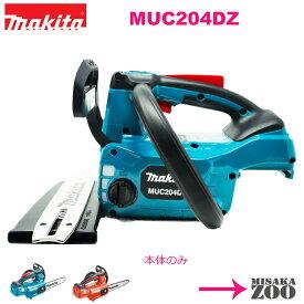 [新品|未使用品|本体のみ]Makita|マキタ 18V 充電式チェンソー MUC204DZ 本体のみ(バッテリ・充電器別売) ボディー色:青と赤どちらかご選択ください [SID2]