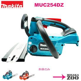 [新品|未使用品|本体のみ]Makita|マキタ 18V 充電式チェンソー MUC254DZ 本体のみ(バッテリ・充電器別売) ボディー色:青(標準選択色)と赤どちらかご選択ください [SID5]