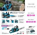 Makita 36V充電式チェンソー 350mm MUC353D完成品セット(MUC353DZ本体 x 1台、BL1860B電池 x 2台、DC18RD2口急速...