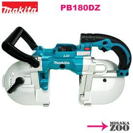 [新品|未使用品|本体のみ]Makita|マキタ 18V 充電式ポータブルバンドソー PB180DZ 本体のみ(バッテリ・充電器別売) [SID3]