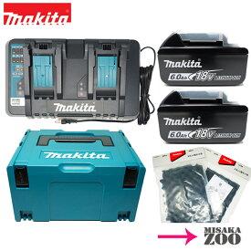 [数量限定 BL1860B電池2台入パワーソースKitセット品(A-61226) 新品 未使用品]Makita マキタ 18V 6.0Ah リチウムイオンバッテリー BL1860B 2台 + 2口急速充電器 DC18RD 1台 + マックパックタイプ3 A-60523 1台 + スポンジ蓋1台 A-60573 + スポンジ底1台 A-60567