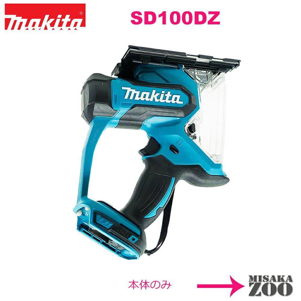 [新品 未使用品]Makita マキタ 10.8V 4.0Ah 充電式ボードカッタ SD100DZ 本体のみ(ケースは別売) 最新モデル [送料別途]