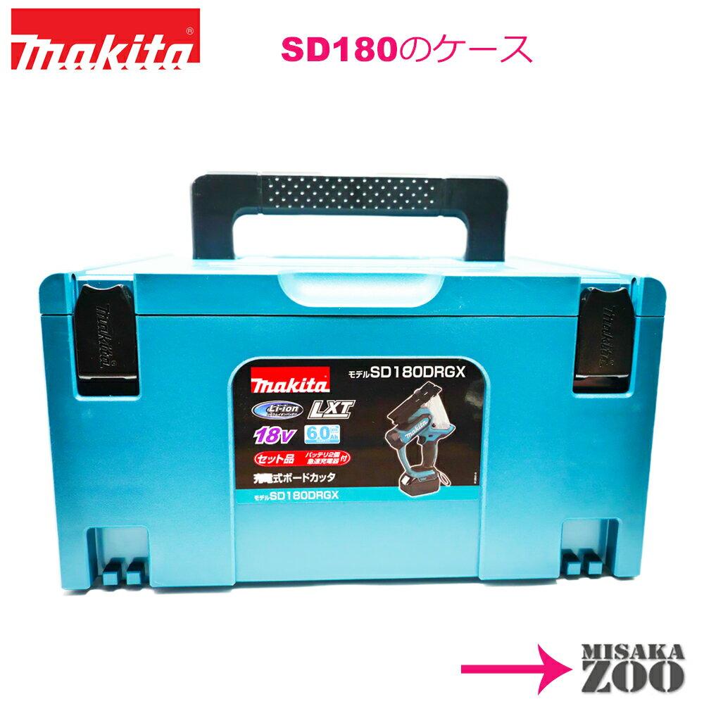 [SD-180DZ用システム 新品 未使用品]Makita マキタ マックパック タイプ3 A-60523 18V-SD180DZ充電式ボードカッタ用システムケース(ボードカッタ用トーレー付) A-60567 最新モデル [個別送料]